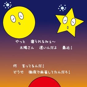 工場の夜勤マニュアル完全版【寿命・メリット・デメリット・睡眠】