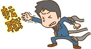 上司のパワハラでもう限界の時に転職する方法【パワハラの少ない会社】