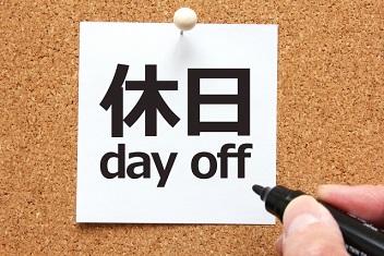 休日出勤が無給な会社に見切りをつけて最初から仕事を変えるために行動する